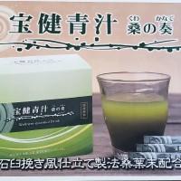 宝健青汁NEW