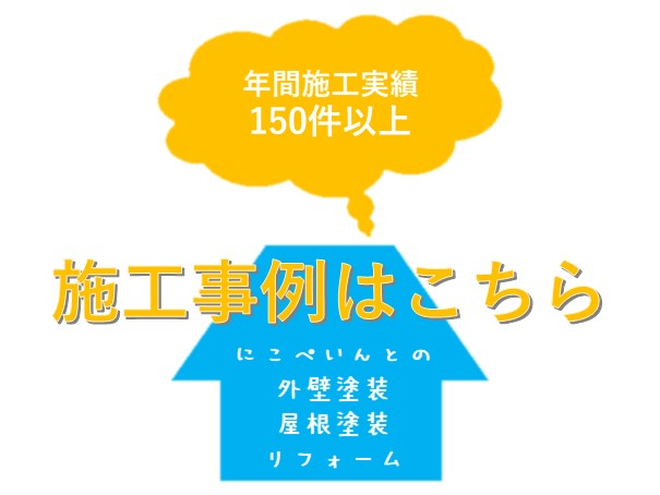 HPトップページリンク施工事例
