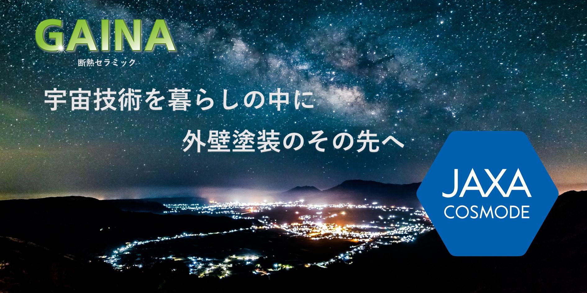 HPトップスライド用ガイナ宇宙