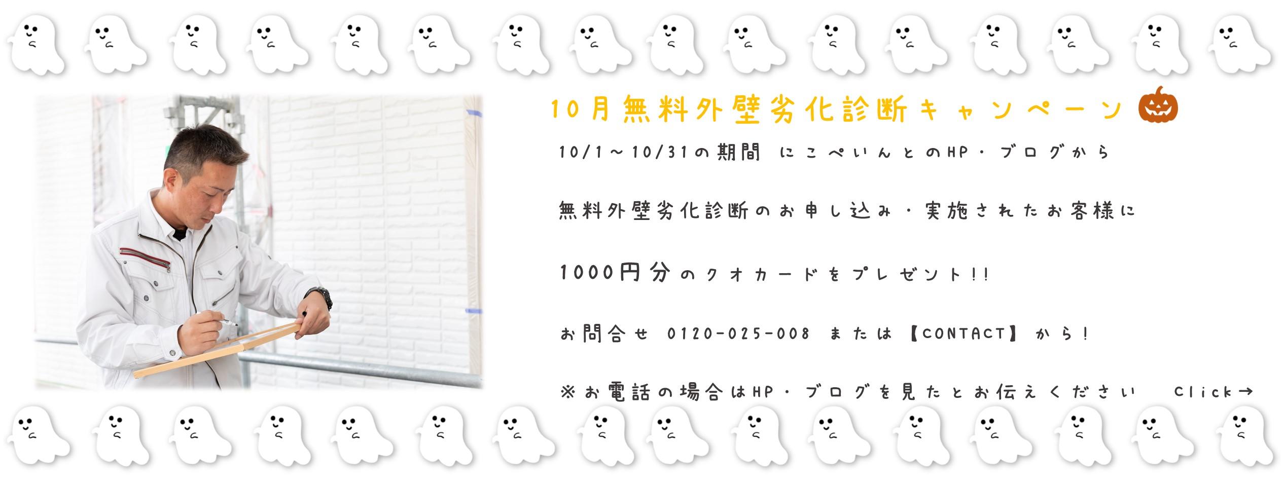 HPお知らせ用 10月キャンペーン(ハロウィン)