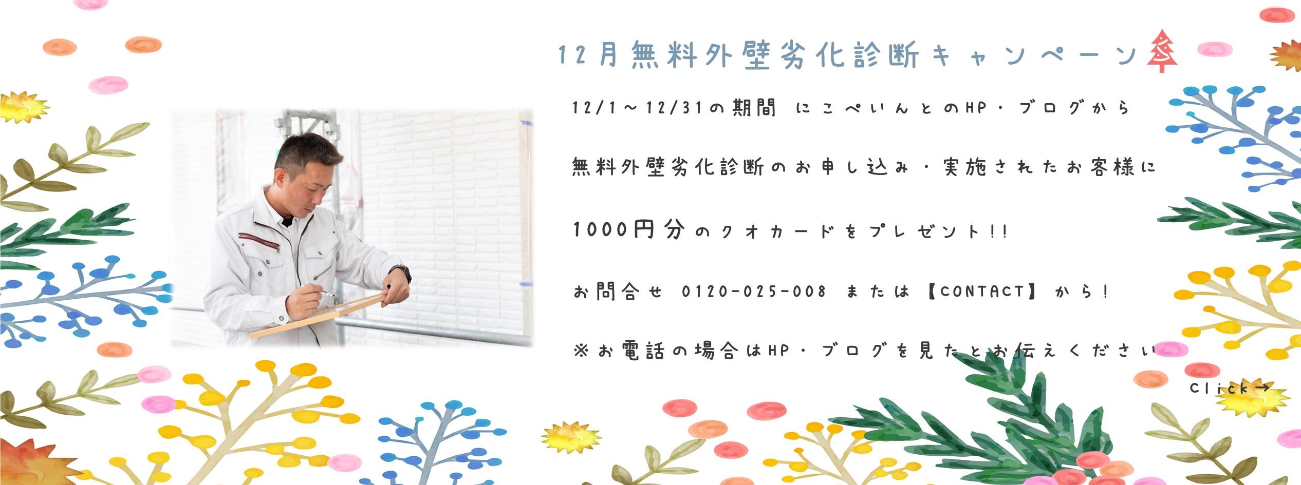HPお知らせ用 12月(クリスマス)