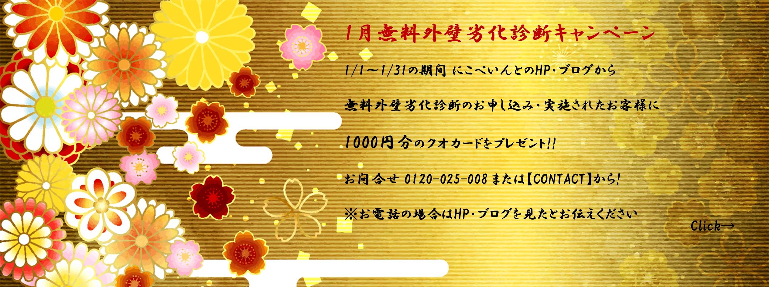 HPお知らせ用 1月(正月)