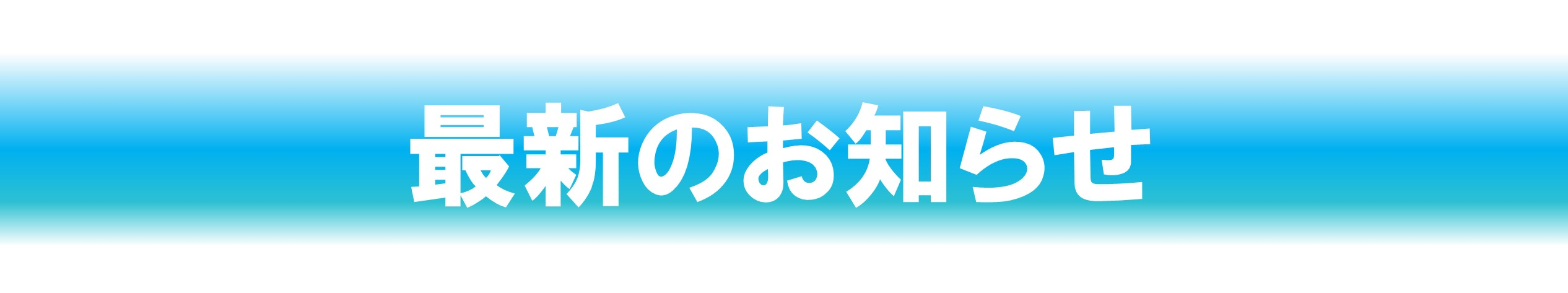 HPお知らせ用 - コピー